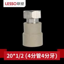 联塑PPR冷热水管管件 配件20 25活接头活直接弯头三通32 水管配件 活接直通20*1/2 白色