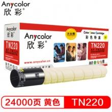 欣彩(Anycolor)AR-TN220Y 黄色粉盒大众版