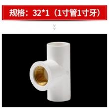 联塑PVC给水管管件配件 铜内丝直接头弯头通螺纹三通 25管帽堵头 铜内丝三通32