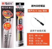 晨光 M&G 中性替芯 MG-6140 0.5mm (黑色) 4支/袋 10袋/盒