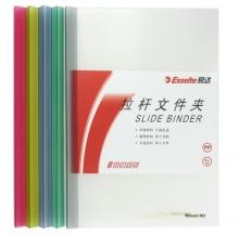 易达 Esselte 加厚型抽杆文件夹 701002 A4 15mm (红色、蓝色、绿色、黄色、紫色) (颜色随机)