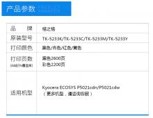 格之格 TK-5233M 粉盒 NT-CNK5233Y 适用京瓷 P5021cdn P5021cdw打印机 黄色粉盒 大容量