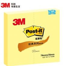 3M 报事贴 654 76*76mm (黄色) 100页/本 12本/包