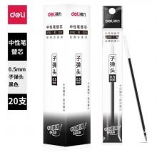 得力(deli) 黑色笔芯 中性笔20支装  S760子弹头0.5mm(黑