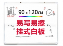 齐富 双面移动白板 tca 900*1200mm
