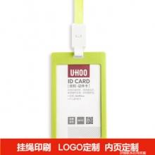 优和 UHOO PP证件卡 6612-1 竖式 (蓝色) 12个/盒 (不含挂绳)