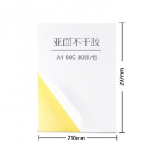国产白色不干胶 A4  100页/包 (光面)