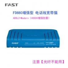 迅捷 ADSL modem电脑宽带上网猫电话线 入户调制解调器