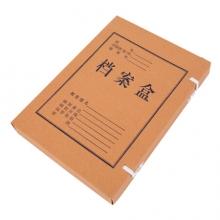 晨光 APYRBB09 牛皮纸档案盒 A4 30mm