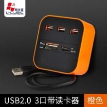 酷比客 L-CUBIC USB集线器 LCHC01OR 3口 USB2.0 (橙色) 带读卡器