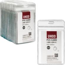 优和 UHOO 超透防水证件卡 6656 竖式  48个/盒 (不含挂绳)