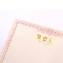 国产 荣誉证书内芯 12K