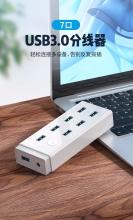 绿联 UGREEN USB集线器 30374 7口 USB2.0 1米 (白色) 带电源接口
