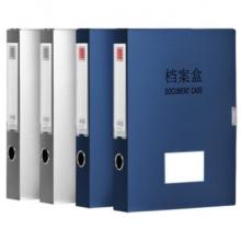 金得利 KINARY 金属色档案盒 F8138 A4 60mm (蓝色) 2个/盒