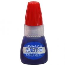 西玛(SIMAA)光敏印油蓝色 10ml 9815