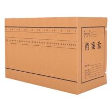 晨光 APYRDB11 牛皮纸档案盒 A4 50mm