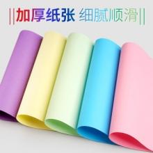 国产 彩色复印纸 A4 80g (粉红色) 500张/包 (不同批次有色差,具体以实物为准)