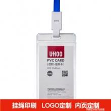 优和 UHOO 软质PVC证件卡套 6662 竖式  48个/盒 (不含挂绳)