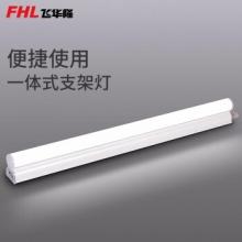 飞华隆(FHL)led灯管T5一体无影支架套装1.2米长条灯吊顶日光灯槽灯带T8/T5铝塑支架灯 T8一体化长条灯 90cm【14W】 正白光