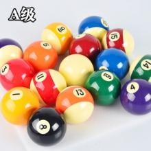 智汇 台球子 黑八水晶台球子高档美式十六彩桌球杆斯诺克球子标准大号中式台球用品