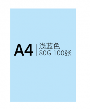 太阳 A4复印纸蓝色 10包/箱