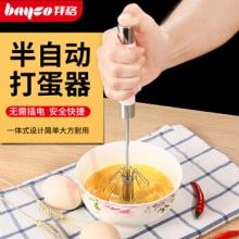 拜格 半自动打蛋器手动打蛋器按压式旋转家用面粉奶油打发器搅拌器 樱花粉