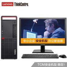 联想 ThinkCentre M710t I5-7500/4G/1T/DVDRW/2G独显/dos  配23.8