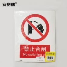 安赛瑞 30606 禁止合闸安全标识(禁止合闸)安全标志牌 ABS塑料板 250×315mm