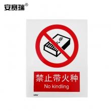 安赛瑞 30504 国标安全标识贴(禁止带火种)禁止带火种标志 警示标识 250×315mm