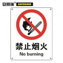安赛瑞 35000 GB安全标识(禁止烟火)禁止烟火安全标牌 铝板 250×315mm
