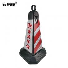 安赛瑞 25973 方尖路锥(专用车位) 红白反光交通安全反光路锥 1个装