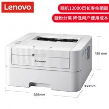 联想(Lenovo)LJ2400 Pro激光打印机 A4纸 办公出纳