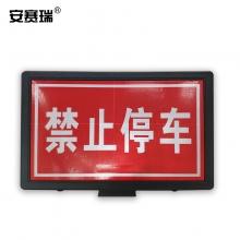安赛瑞 11351 路锥插牌(禁止停车) 停车场路锥警示牌 60×11.5×40cm