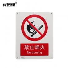安赛瑞 30600 禁止烟火安全标识(禁止烟火)警示标识 ABS塑料板 250×315mm