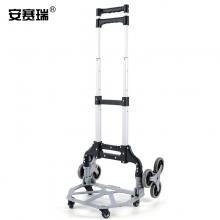 安赛瑞 28379 铝合金爬楼车(带小四轮)便携式折叠拉杆车小推车 承重约80kg
