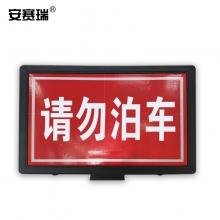 安赛瑞 11352 路锥插牌(请勿泊车)停车场路锥警示牌 60×11.5×40cm