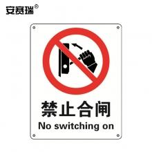 安赛瑞 30506 禁止合闸安全标牌(禁止合闸)国标安全标识牌 250×315mm