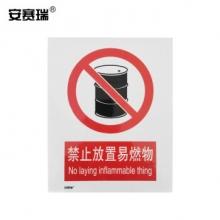 安赛瑞35003 铝合金安全标志牌(禁止放易燃物)国标安全标识 警示标牌 250×315mm