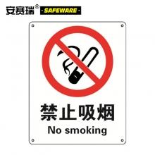 安赛瑞 30601 禁止吸烟安全标牌(禁止吸烟)禁烟安全标识牌 ABS塑料板 250×315mm