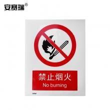 安赛瑞 30500 禁止烟火安全标识牌(禁止烟火)严禁烟火标识 3M不干胶 250×315mm