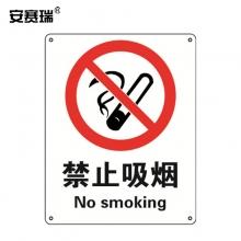 安赛瑞 30501 GB安全标识(禁止吸烟)禁止吸烟标识标牌 不干胶贴纸 250×315mm