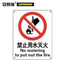 安赛瑞 35005 铝板安全标识牌(禁止用水灭火)GB安全标识 安全标志 250×315mm