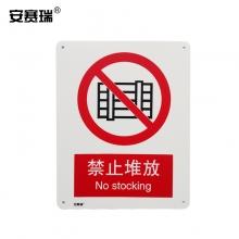 安赛瑞 30602 禁止堆放安全标识牌(禁止堆放)国标标识牌 ABS塑料板 250×315mm