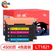 绘威LT1821四色易加粉粉盒套装 适用联想Lenovo CS1821 CS1821W CS1831
