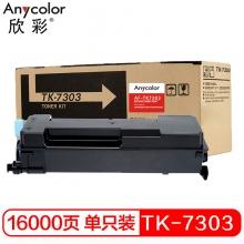 欣彩 AR-TK7303粉盒 适用京瓷4040dn