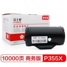 富士樱FC-P355X墨粉筒商务版 适用施乐P355DP355d P355db M355df P368d(CT201940)打印机