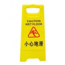 谋福 8464 人字牌A字警示牌塑料指示牌(小心地滑)(单位:个)