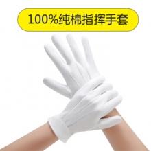 谋福加厚高密度礼仪白三筋带扣手套 交警手套8883(双)