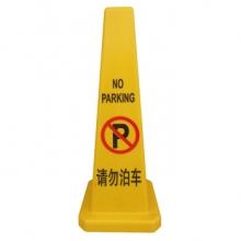 谋福8780四方立式锥形警示牌(请勿泊车)(单位:个)