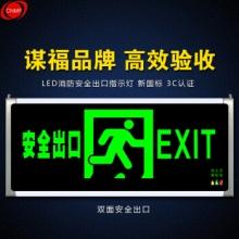 谋福 安全出口消防应急灯指示灯 双面安全出口(个)